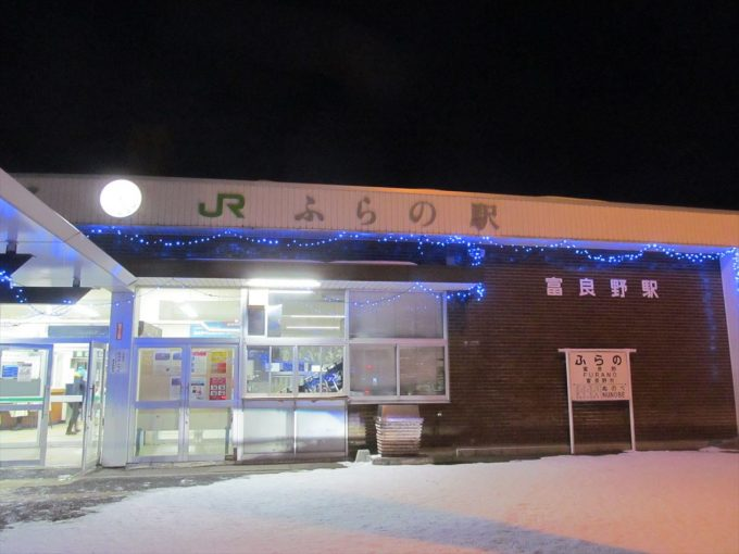 furano-station-20200126-001