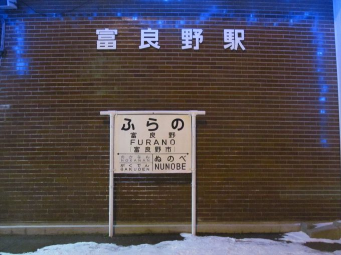 furano-station-20200126-002