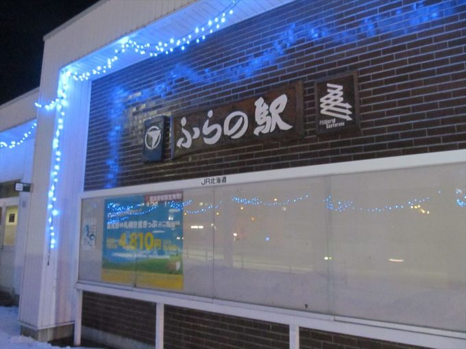 furano-station-20200126-004