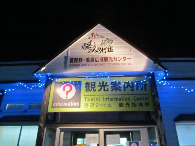 furano-station-20200126-006