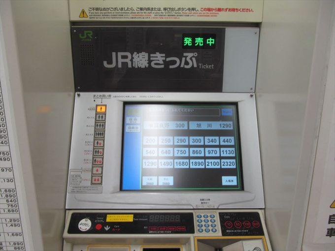 furano-station-20200126-011