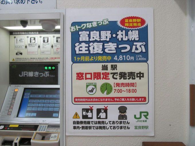 furano-station-20200126-012