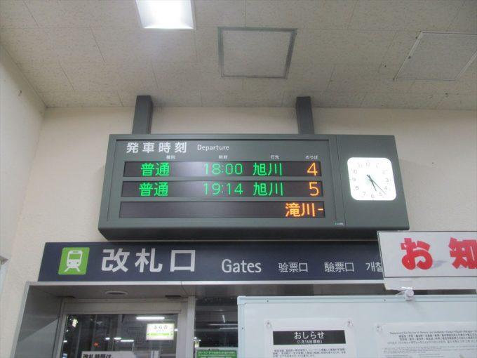 furano-station-20200126-013