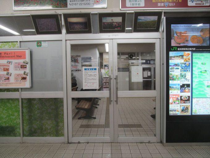 furano-station-20200126-015
