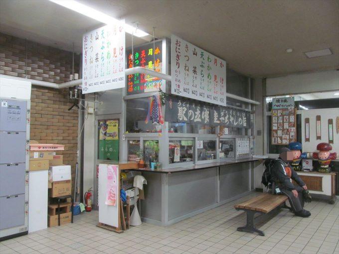 furano-station-20200126-017