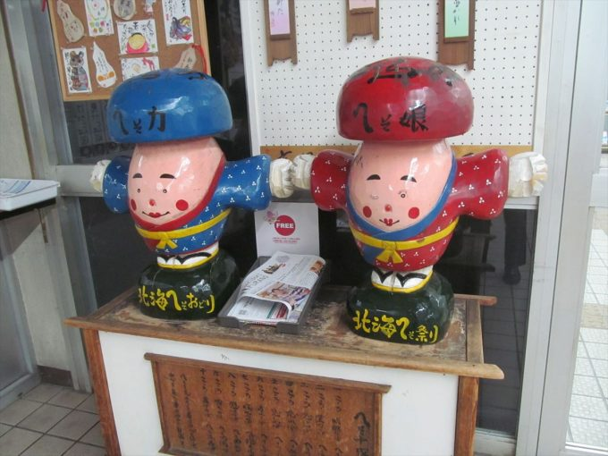 furano-station-20200126-028