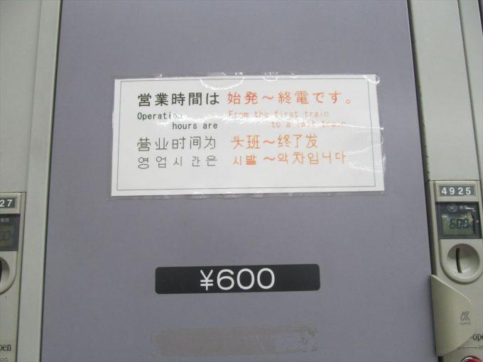 furano-station-20200126-031