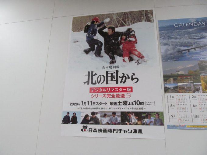 furano-station-20200126-054