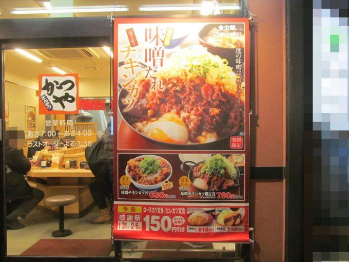 katsuya-aonegi-miso-chicken-cutlet-20200108-006