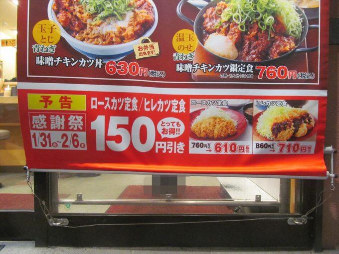 katsuya-aonegi-miso-chicken-cutlet-20200108-010