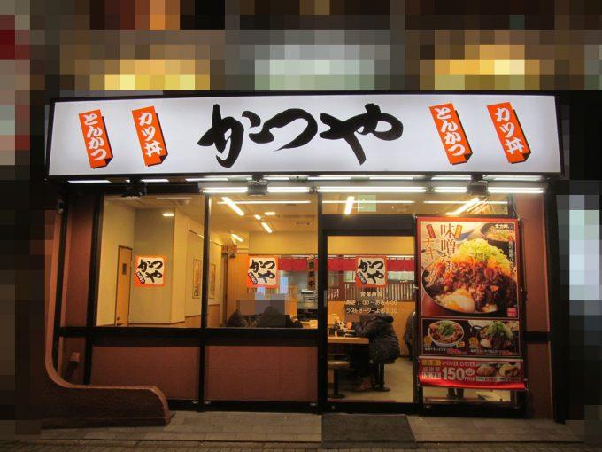 katsuya-aonegi-miso-chicken-cutlet-20200108-014
