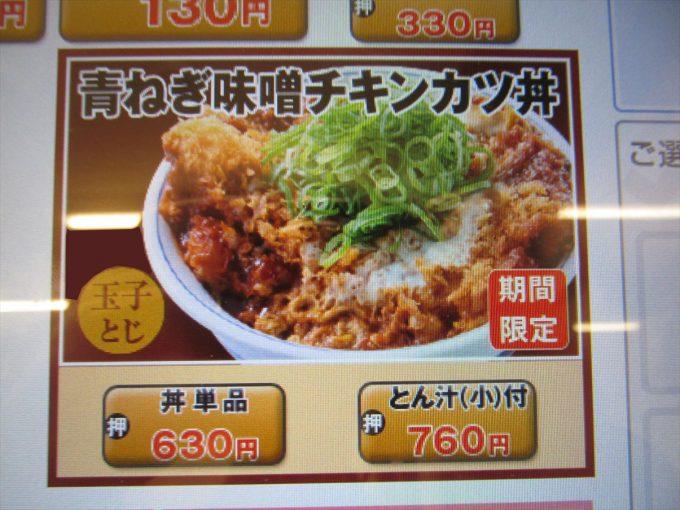 katsuya-aonegi-miso-chicken-cutlet-20200108-018