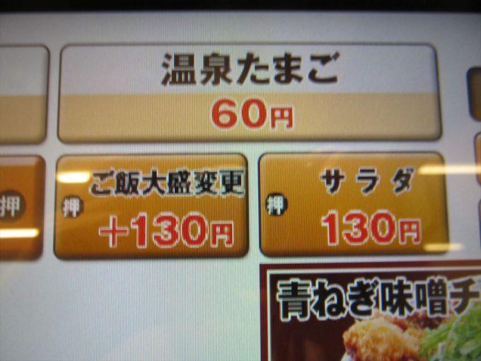 katsuya-aonegi-miso-chicken-cutlet-20200108-019