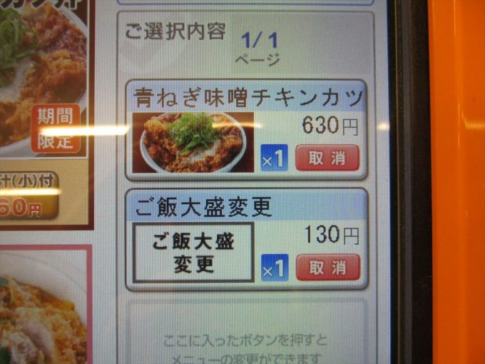 katsuya-aonegi-miso-chicken-cutlet-20200108-020