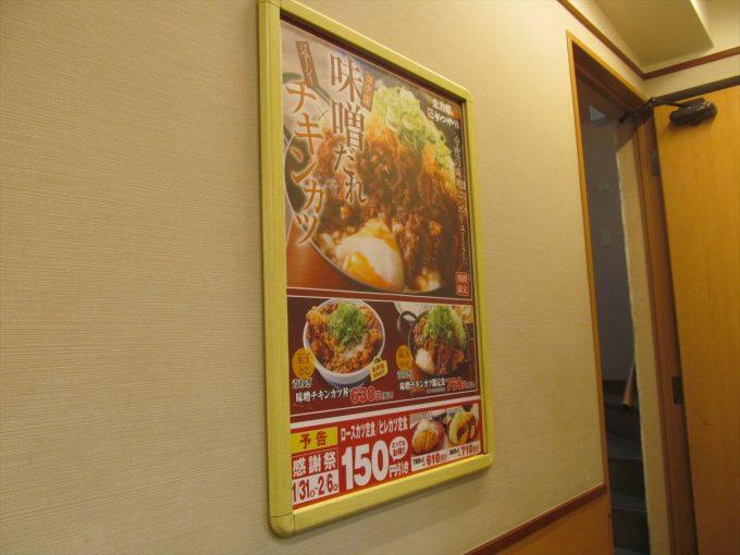 katsuya-aonegi-miso-chicken-cutlet-20200108-029