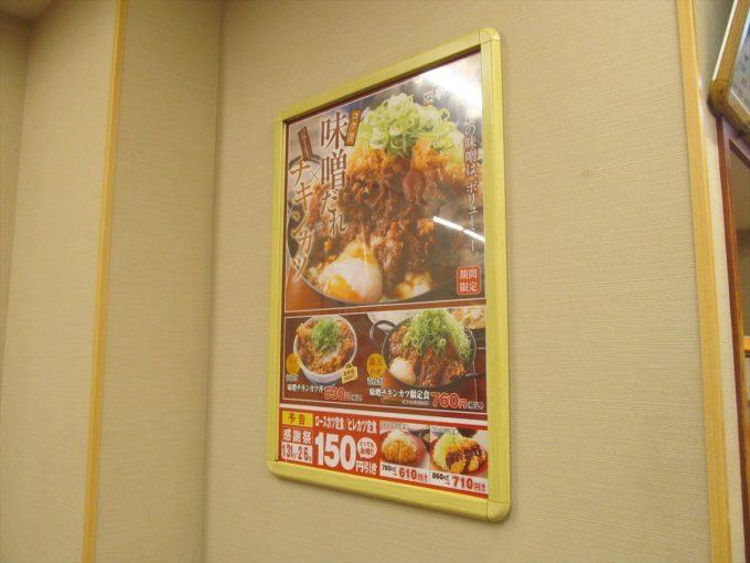 katsuya-aonegi-miso-chicken-cutlet-20200108-031
