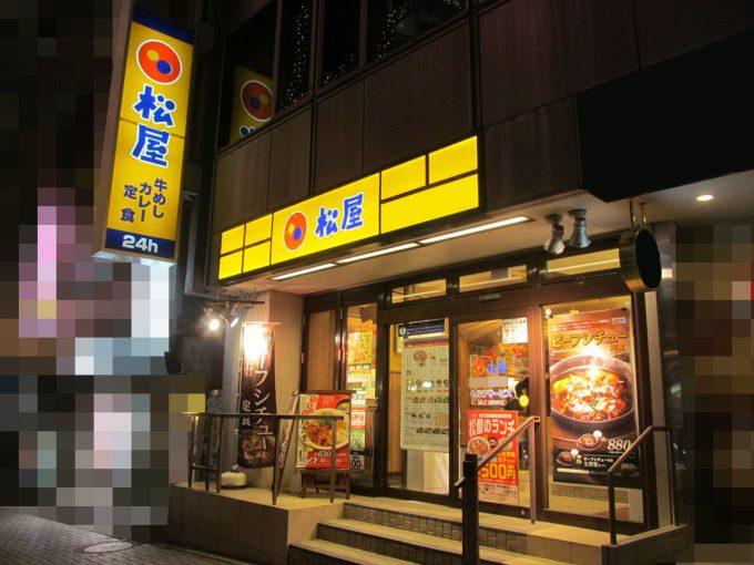 matsuya-umatoro-butatama-gyumeshi-20200110-006