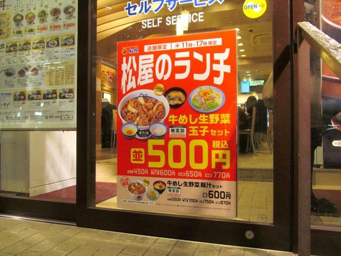 matsuya-umatoro-butatama-gyumeshi-20200110-010