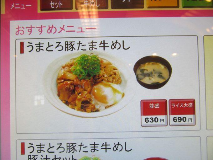 matsuya-umatoro-butatama-gyumeshi-20200110-016