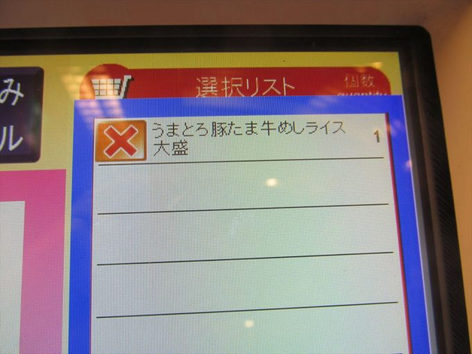 matsuya-umatoro-butatama-gyumeshi-20200110-018