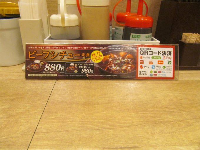 matsuya-umatoro-butatama-gyumeshi-20200110-021