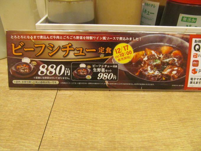 matsuya-umatoro-butatama-gyumeshi-20200110-022