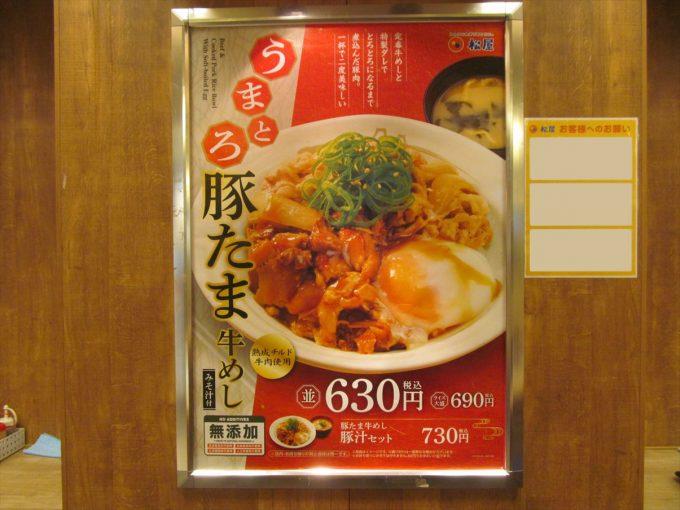 matsuya-umatoro-butatama-gyumeshi-20200110-024_2