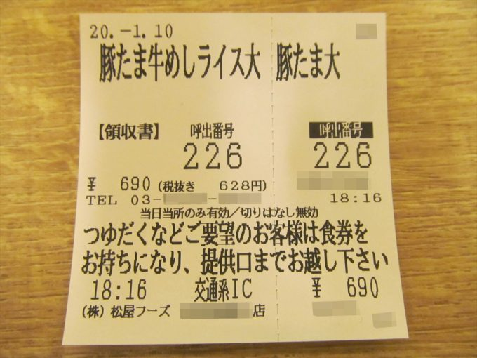 matsuya-umatoro-butatama-gyumeshi-20200110-027