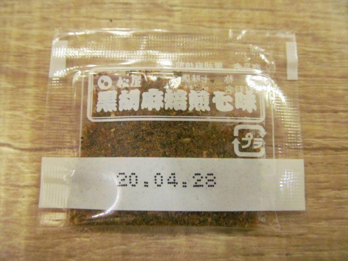 matsuya-umatoro-butatama-gyumeshi-20200110-056