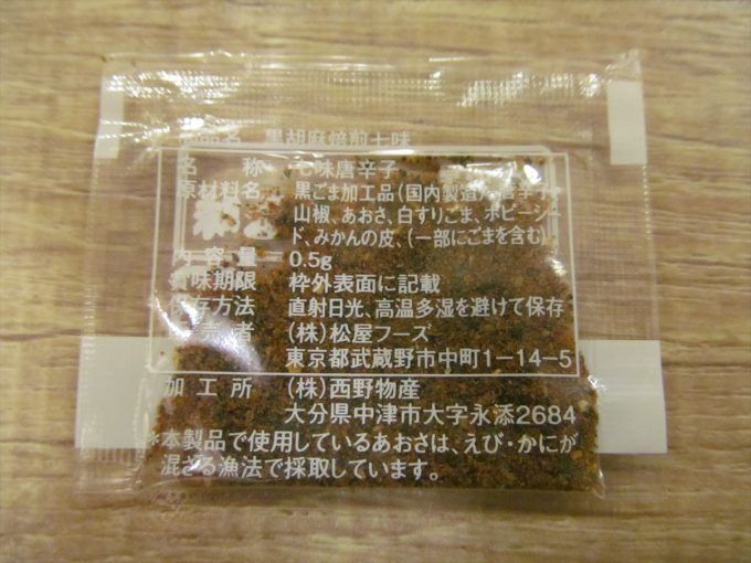 matsuya-umatoro-butatama-gyumeshi-20200110-057