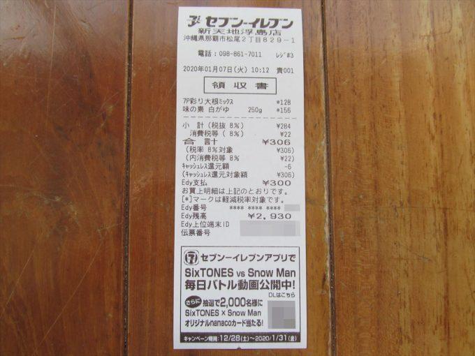 nanakusagayu-20200107-008
