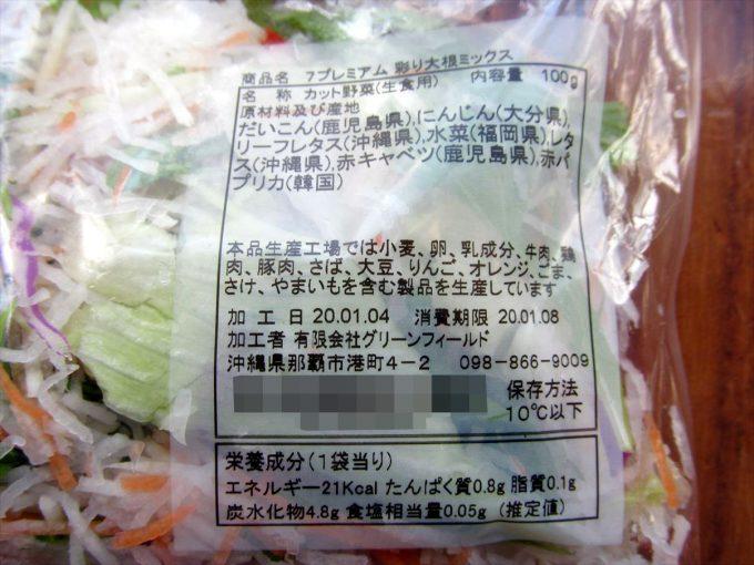 nanakusagayu-20200107-010