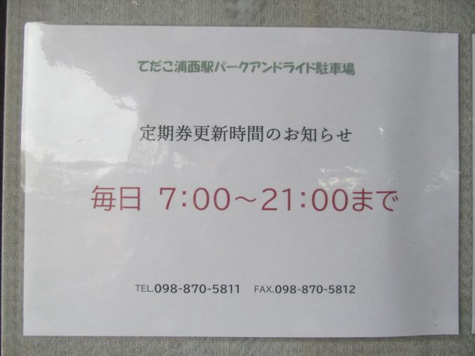 tedako-uranishi-20191229-090