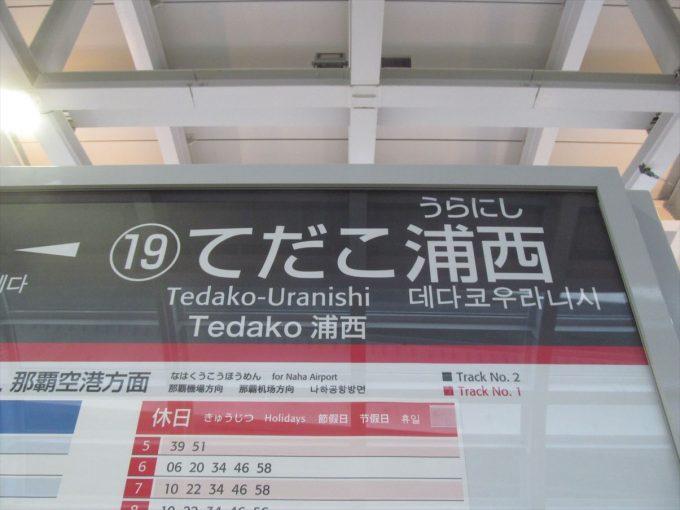 tedako-uranishi-20191229-192