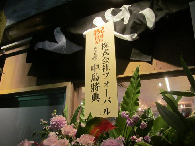 yakitonhinata-setagaya-20200111-006