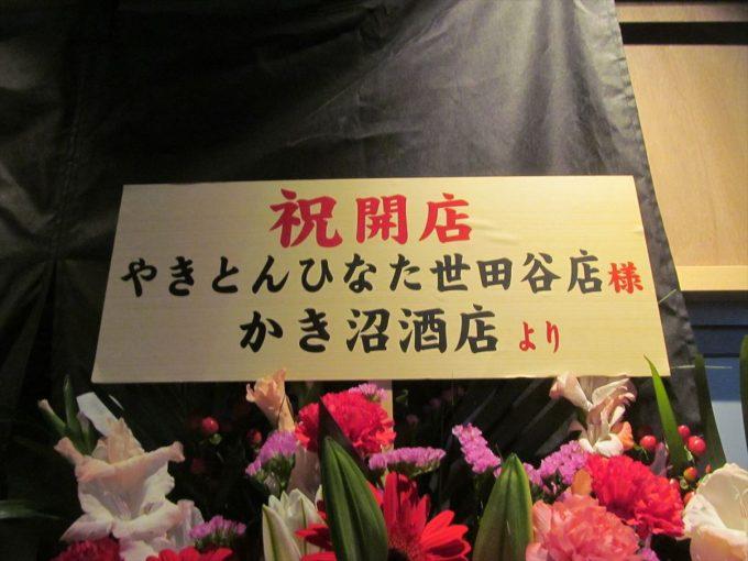 yakitonhinata-setagaya-20200111-008