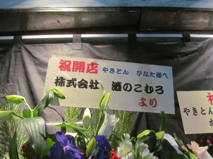 yakitonhinata-setagaya-20200111-010