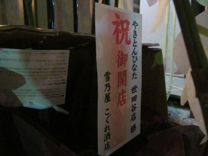 yakitonhinata-setagaya-20200111-017