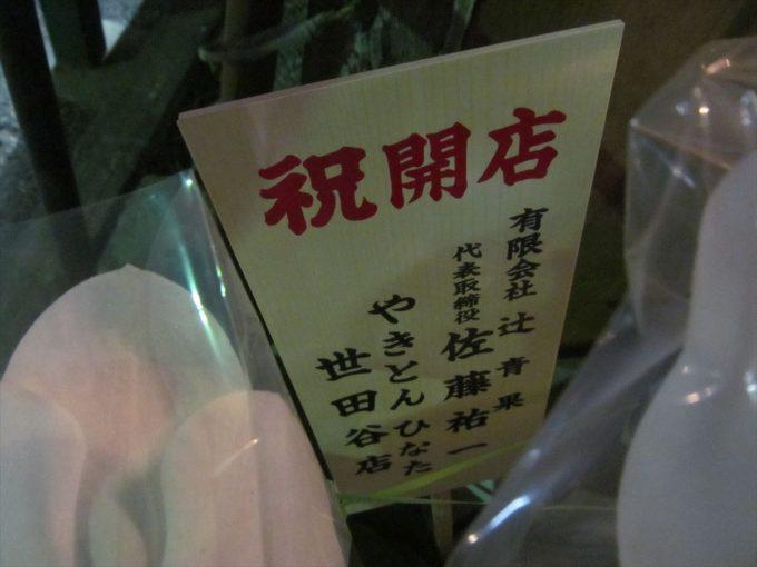 yakitonhinata-setagaya-20200111-020
