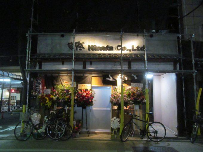 yakitonhinata-setagaya-20200111-024