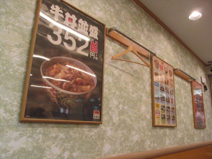 yoshinoya-negidakugyudon-20200112-011