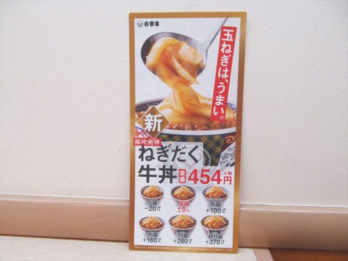 yoshinoya-negidakugyudon-20200112-015