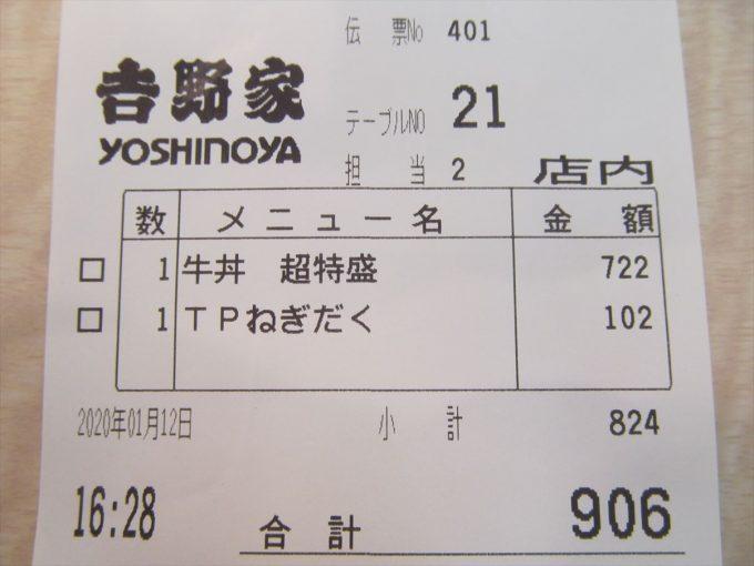 yoshinoya-negidakugyudon-20200112-024