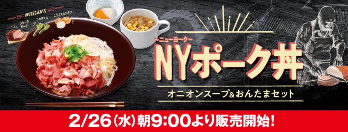 すき家_ニューヨークポーク丼_WEB用バナー_1205_20200219