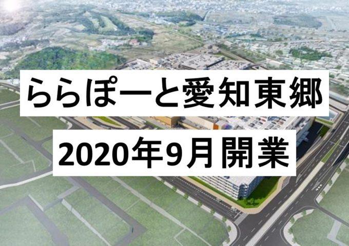ららぽーと愛知東郷計画概要アイキャッチ_1205_20200213