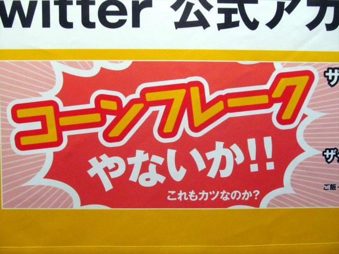 katsuya-zakuzaku-spicy-chicken-cutlet-20200207-006調整後