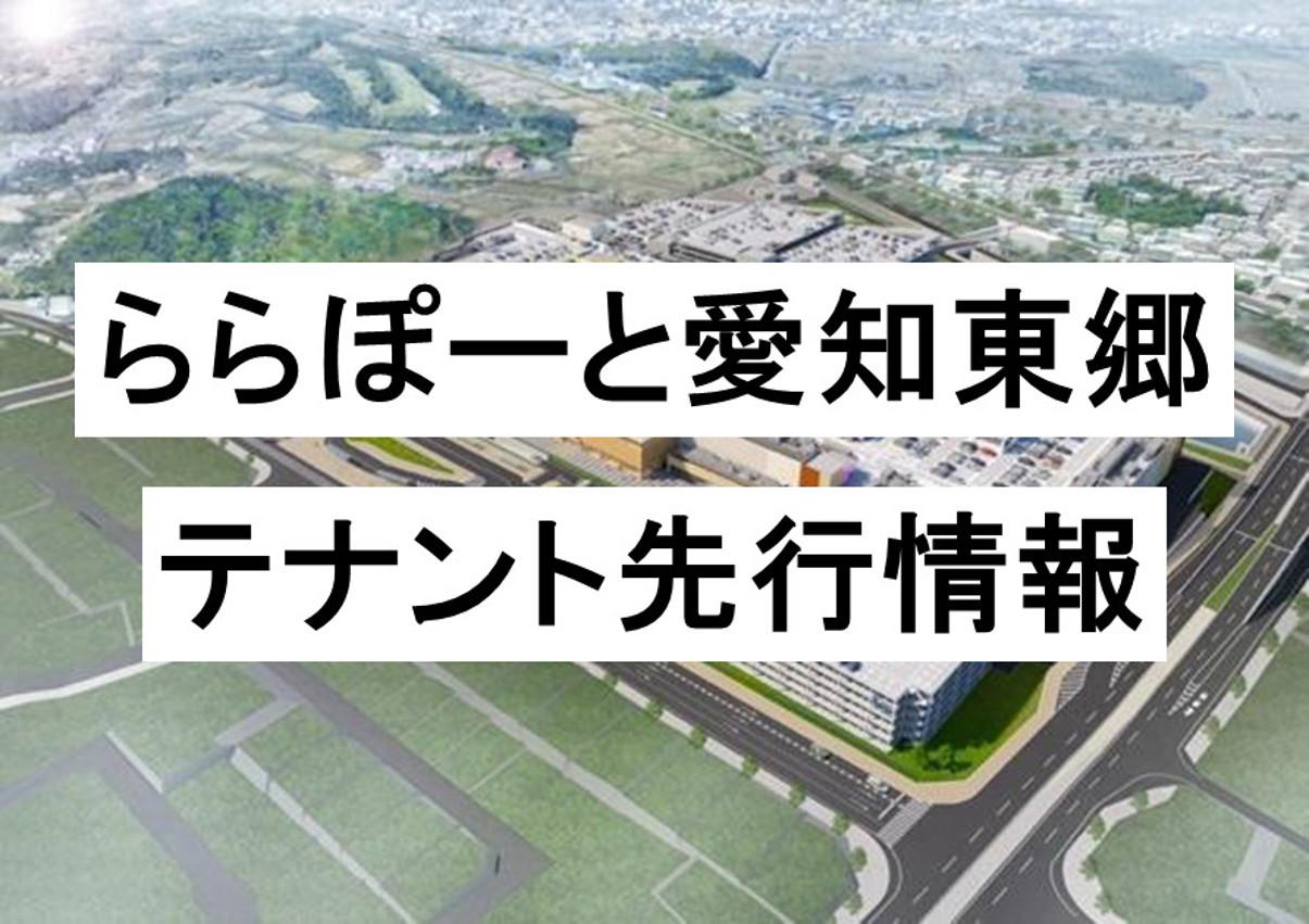 ららぽーと愛知東郷_テナント先行情報_アイキャッチ_1205_20200213