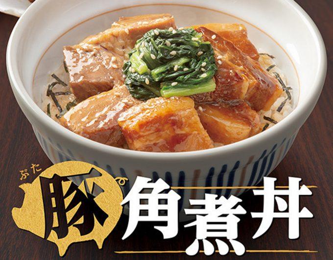 なか卯豚角煮丼2020販売開始アイキャッチ1205
