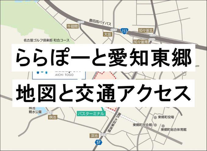 ららぽーと愛知東郷_地図と交通アクセス_アイキャッチ_1205_20200213