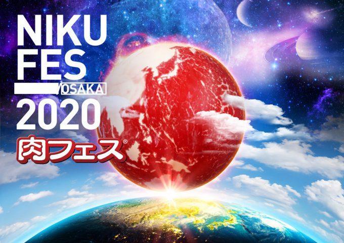肉フェスOSAKA2020開催アイキャッチ1205